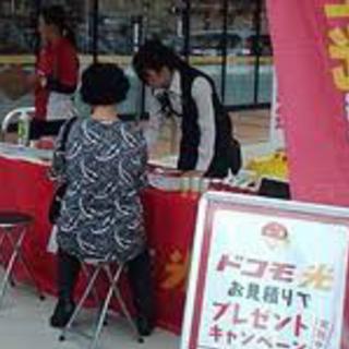 【急募】キャンペーンガールのお仕事