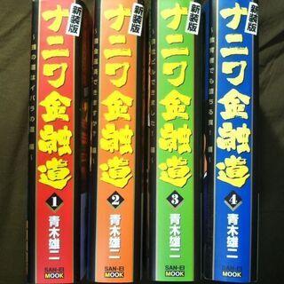 新装版 ナニワ金融道 第1~4巻(1冊当たり250円)