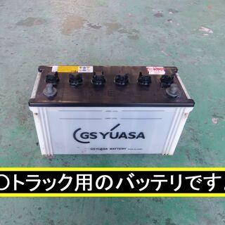 ☆大型トラックや中型車小型車のトラック用のバッテリです。中…