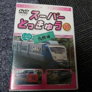 スーパーとっきゅう 九州編 DVD