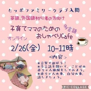 明日2/26(金)開催!参加無料!子育てママのための多言語おしゃ...