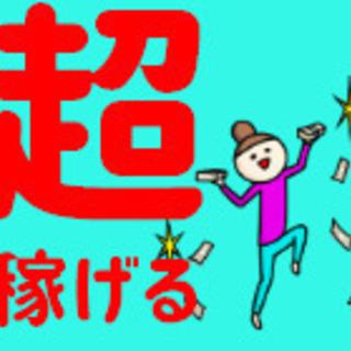 【No.6250】\稼げるお仕事ココに爆誕/難しい操作ナシ!機械...