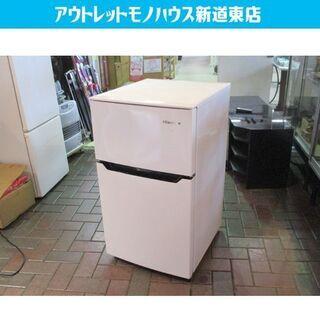 ◇93L 2017年製 2ドア冷蔵庫 ハイセンス HR-895A...