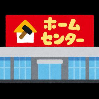 Sl  全国対応!有名ホームセンターチェーン店での販売・サービス...