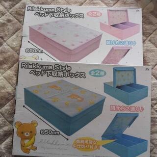 リラックマ☆ベッド下収納ボックスセット