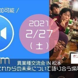 第33回 大人の未来を語る交流会(旧:異業種交流会 in 松本)...