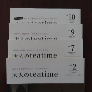 大人のteatime 4冊セット!