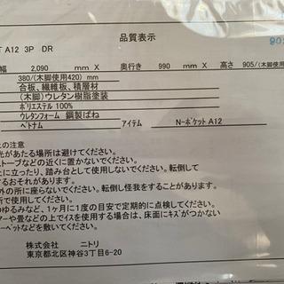 ニトリ ソファ 3人掛け Nポケット A12