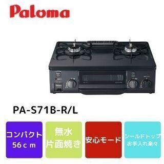 パロマ ガスコンロ ガステーブル 水無片面焼グリル PA-S71...