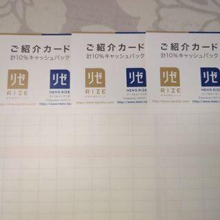 リゼクリニック・メンズリゼ 紹介カード