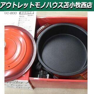美品 山善 ヤマゼン エレクトリックグリルパン YGC-800(...