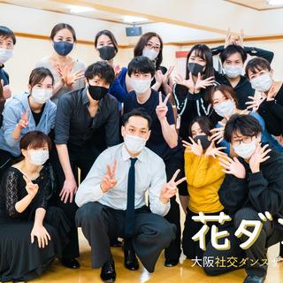 【毎週日曜日】社交ダンスサークル開催!