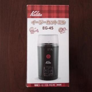 【新品未使用】Kalita  カリタ  電動ミル イージー…