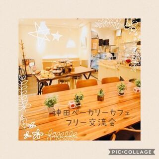 2月28日(日) AM11:00☆神田ベーカリーカフェ♪フリー交...