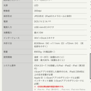 iPad専用ドッキングスキャナ iスキャミル  iscamil 黒 − 京都府