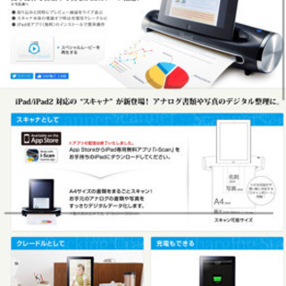 iPad専用ドッキングスキャナ iスキャミル  iscamil 黒 - 売ります・あげます