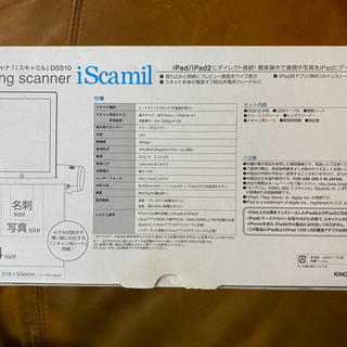 iPad専用ドッキングスキャナ iスキャミル  iscamil 黒 - 生活雑貨