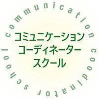 コミュニケーションコーディネータースクール 夜でも昼でもお好きな...