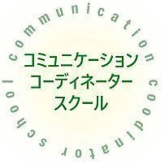 コミュニケーションコーディネータースクール プロの講師と楽しみな...