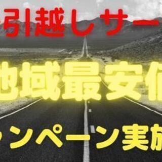 激安引っ越し✨長崎最安値✨長崎県外も対応✨24時間対応✨