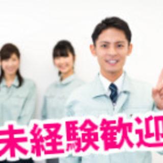 【No.6213】大規模工場で機械オペレーター・簡単な目視検査<...