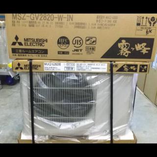 三菱エアコン10〜12畳用2.8k 2020年度