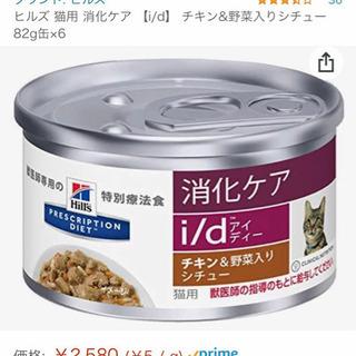 【急募!!】ヒルズ 猫用缶詰 消化ケアまたは尿ケア