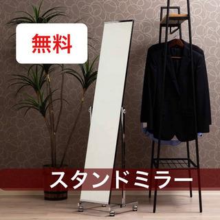 【取引予定者決定】スタンドミラー(姿見)・中野駅