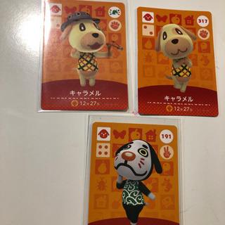 ◆あつ森 amiibo カード キャラメル他 3枚セット