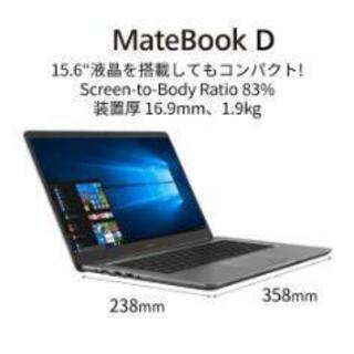 【ネット決済】早い者勝ちHuawei MateBook D 15...