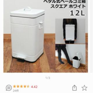 ゴミ箱 ダストボックス ペダル式 フタ付き オシャレ