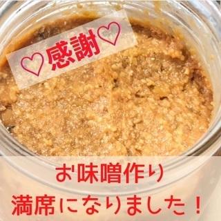 お味噌作りレッスン【託児付❗️】