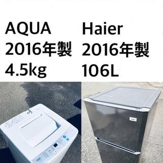 ★送料・設置無料★赤字覚悟!⭐️激安2点セット◼️冷蔵庫・洗濯機✨