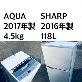 ★送料・設置無料★赤字覚悟⭐️!激安2点セット◼️冷蔵庫・洗濯機✨
