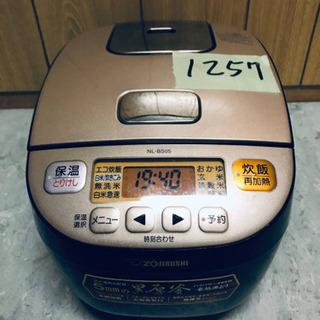 1257番 象印 マイコン炊飯ジャー✨NL-BS05‼️