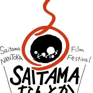 第1回SAITAMAなんとか映画祭 3/19(金)~21(日)さ...