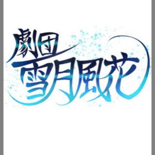 劇団雪月風花 運営&制作メンバー募集
