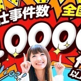 ケース商品のチェック/日払いOK 株式会社綜合キャリアオプション...