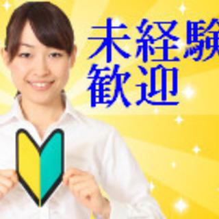 【No.6233】簡単!人気!シール貼りなど軽作業☆年齢不問!幅...