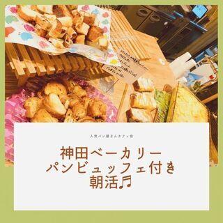 3月6日(土) AM11:00開催☆神田bakery cafe☆...