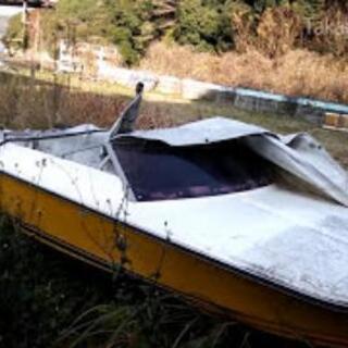 【無料引取・買取】 船 ボート 船体 船体のみ 廃船 放置船 中...