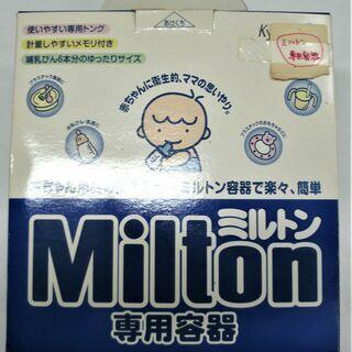 ミルトン専用容器