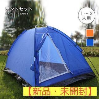 【ネット決済・配送可】テント アウトドア テント 2人用テント ...