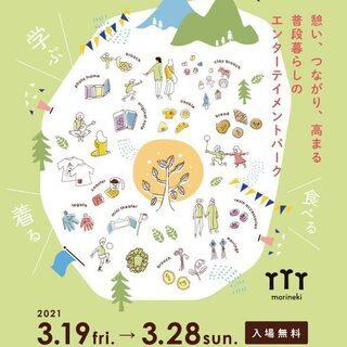 Keitto(ケイット)オープン記念イベント