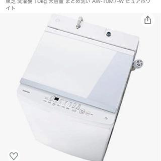 【ネット決済】1年使用 TOSHIBA 10kg 洗濯機 AW-...