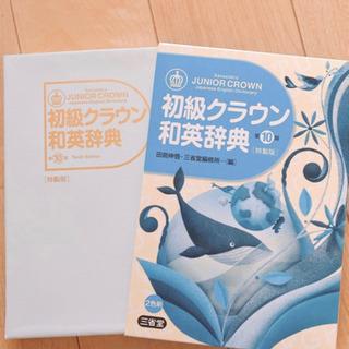 初級クラウン和英辞典 第10版 特製版/田島伸悟(著者),三省堂...