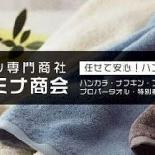 【急募】 パート さん募集 弊社での値付け作業等 (必須条件有り)