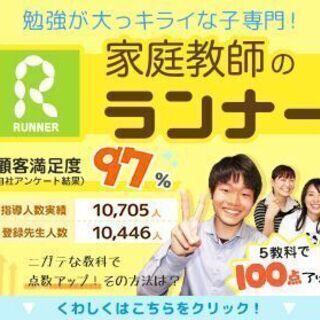 【田村市😄オンライン指導も可能✨❗️】家庭教師ランナーは勉強が苦...