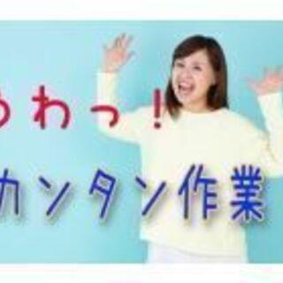 <船橋市>月収例33万円☆缶を機械にセットしてボタンを押すだけカ...