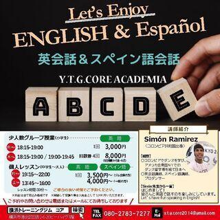日吉駅すぐ!少人数制&パーソナル英会話教室開講!!